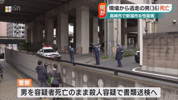事件 高崎 市 殺人 高崎市女性殺人事件犯人の松戸市36歳の自殺したホテルはどこ?